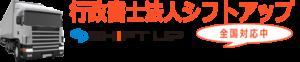 運送業許可申請は愛知県の行政書士法人へ